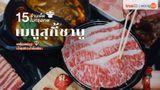15 ร้านสุกี้ ชาบู ในกรุงเทพ เครื่องแน่น ผักเน้นๆ น้ำซุปหอมยั่วยวนใจ อิ่มกันจุกๆ