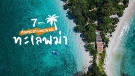7 เกาะ ทะเลพม่า ที่สุดของทะเลอันดามัน ต้องไปโดนให้ได้ในปีนี้ !