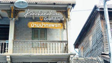 ที่เที่ยวกาญจนบุรี บ้านปากแพรก 177 ปี เมืองชิโนโปตุกีส เดินชิลเมืองเก่า ถ่ายรูปสวย