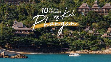 10 ที่พักสวย เกาะพะงัน ติดทะเล ตื่นเช้าขึ้นมา กระโดดลงน้ำได้เลย