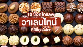 10 ช็อคโกแลตวาเลนไทน์ ที่ดีที่สุดในโลก