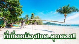เที่ยว Amazing ไทยเท่ กระแสยังต่อเนื่อง เมืองไทยสวยทุกที่ ไปได้ทุกเวลา