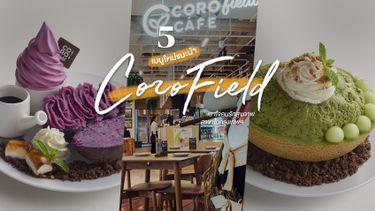 พาไปลอง! 5 เมนูใหม่แนะนำ จาก CORO FIELD เอาใจคนรักผักและผลไม้ ห้ามพลาด