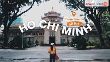 ปักหมุด เวียดนาม เที่ยวโฮจิมินห์ 48 ชั่วโมง เที่ยวกิน อิ่มตัวแตก