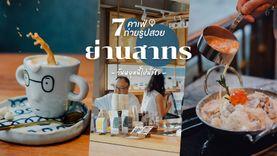 7 คาเฟ่ ร้านกาแฟ ย่านสาทร น่านั่งชิล ถ่ายรูปสวย ตอบโจทย์ไลฟ์สไตล์คนเมือง