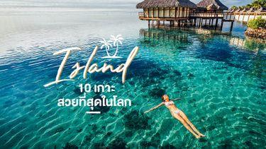 10 เกาะสวยที่สุดในโลก นอนมองฟ้า ฟังเสียงคลื่น บนผืนทราย