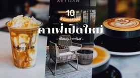 10 คาเฟ่ ร้านกาแฟ กรุงเทพ เปิดใหม่ เดือนกุมภาพันธ์ น่านั่งชิล ถ่ายรูปสวย