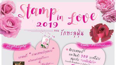 ไปรษณีย์ไทย ชวนร่วมงาน แสตมป์อินเลิฟ 2019 ฉลองเทศกาลแห่งความรัก พร้อมร่วมเวิร์คช็อปทำของขวัญสุดเก๋