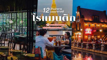 12 ร้านอาหาร กรุงเทพ วาเลนไทน์ ฟีลโรแมนติก จูงมือแฟนไปนั่งชิล
