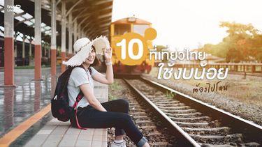 10 ที่เที่ยวไทย ใช้งบน้อย ไม่เปลืองตังค์ ต้องไปโดน