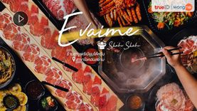 Evaime Shabu Shabu ร้านชาบูพรีเมียมไต้หวัน ไอคอนสยามเนื้อเกรดดี ละลายในปาก (มีคลิป)