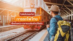 ไปต่อไม่รอเก้อ! หน้าเว็บการรถไฟไทย เช็คตำแหน่ง+เวลาแบบเรียลไทม์ได้แล้ว