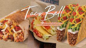 ทาโก้ เบลล์ Taco Bell ร้านอาหารเม็กซิกัน แบรนด์ดังจากอเมริกา สู่สาขาแรกในไทย