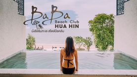 Baba Beach Club หัวหิน เที่ยวใกล้กรุงเทพ นั่งชิลริมทะเล สไตล์บีชคลับ ระดับลักซ์ชัวรี่สุดคลาสสิก