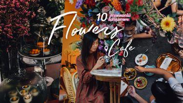 10 คาเฟ่ ธีมดอกไม้ ถ่ายรูปสวย ในกรุงเทพ จูงมือแฟนไปนั่งชิล
