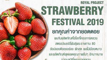 ROYAL PROJECT STRAWBERRY FESTIVAL 2019 ยกคุณค่าจากยอดดอยสู่ชลบุรี