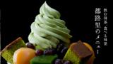Saryo Tsujiri คาเฟ่ไอติมชาเขียวแห่งเกียวโต ที่ครีเอทเมนูตามชอบได้กว่าหมื่นแบบ!