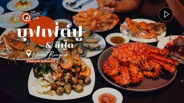 จุกแน่นอน! บุฟเฟ่ต์ปู และซีฟู้ดนานาชนิด ห้องอาหาร The Square โรงแรม Novotel Bangkok Ploenc