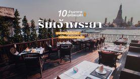 10 ร้านอาหาร ริมแม่น้ำเจ้าพระยา สุดโรแมนติก จูงมือแฟนไปนั่งชิล