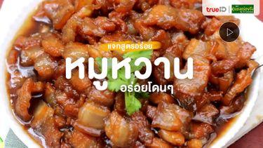 แจกสูตรอาหาร หมูหวาน สุดอร่อย ทำเองได้ที่บ้าน (มีคลิป)