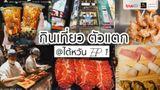 รีวิวเที่ยวไต้หวัน! EP.1 ครั้งแรก บุก Ximending ลุยตลาดปลาไทเป อิ่มที่ Xin Mala (มีคลิป)