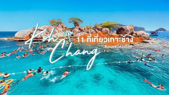 11 ที่เที่ยว เกาะช้าง ซัมเมอร์นี้ต้องไปเท ที่ทะเลเท่านั้น !