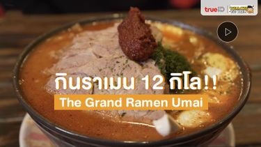 The Grand Ramen Umai กินราเมน 12 กิโล!!..มากที่สุดในชีวิต! (มีคลิป)
