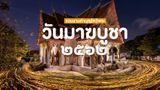 รวมงานวันมาฆบูชาทั่วไทย 2562 อิ่มอกอิ่มใจ ทำบุญไหว้พระ