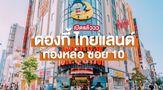 เปิดแล้ว ดองกี้ ทองหล่อ 10 ดองกิโฮเต้ ไทยแลนด์ Don Don Donki รวมสินค้า และของกินจากญี่ปุ่นแบบครบๆ