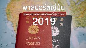 ขึ้นแท่น! พาสปอร์ตญี่ปุ่น ครองแชมป์ทรงอิทธิพลที่สุดในโลก 2019