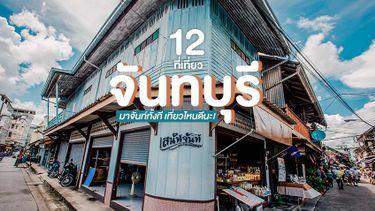 12 ที่เที่ยว จันทบุรี เที่ยวเมืองรอง มาจันท์ทั้งที เที่ยวไหนดีนะ !