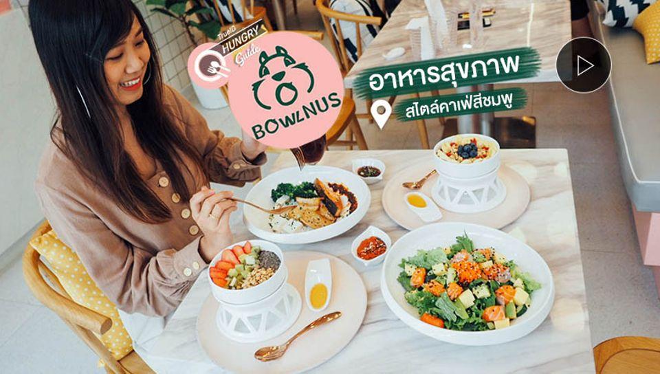 BOWLNUS ร้านอาหารสุขภาพ คาเฟ่สีชมพู อร่อยด้วย สุขภาพดีด้วย ลืมคำว่าจืดชืดไปได้เลย