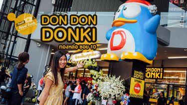 จัดเต็มทุกชั้น ดองกิ มอลล์ ทองหล่อ 10 Don Don Donki รวมสินค้า และของกินจากญี่ปุ่นแบบครบๆ