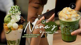 พาไปลอง! nanas green Tea คาเฟ่ชาเขียวชื่อดัง สาขาดองกิโฮเต้ ไทยแลนด์ ส่งตรงจากญี่ปุ่น (มีคลิป)