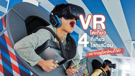 4 ที่เที่ยวโลกเสมือน VR ในโตเกียว อยากอยู่กี่โลกไหนก็เลือกได้ตามใจ