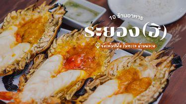 10 ร้านอร่อย ระยอง จัดเต็มเมนูซีฟู้ด สดๆ จากทะเล และฟินกับอาหารพื้นเมือง