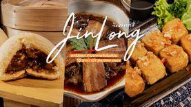 จินหลงเฮาส์ JinLong House ตึก 101 the third place เต็มอิ่มอาหารจีนสไตล์โมเดิร์น ห้ามพลาด