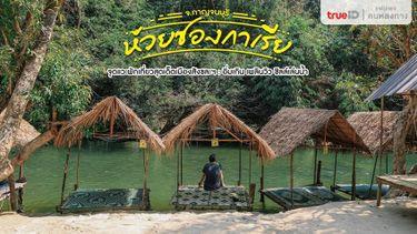 ห้วยซองกาเรีย กาญจนบุรี จุดแวะพักเที่ยวสุดเด็ด สังขละบุรี อิ่มเกิน เพลินวิว ชิลเล่นน้ำ