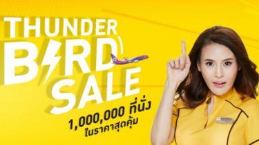 นกแอร์ Thunderbird Sale เริ่มต้น 500 บาท ! จองด่วนก่อน 5 มี.ค. 2562