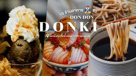 10 ร้านอาหาร คาเฟ่ ในดองกิโฮเต้ ไทยแลนด์ Don Don Donki ทองหล่อซอย 10 จัดเต็มทุกชั้น ห้ามพลาด