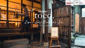 ที่พักโตเกียว โฮสเทล toco. Japanese-Style-Backpacker's Inn นอนในบ้านเก่าอายุกว่า 100 ปี ฟี
