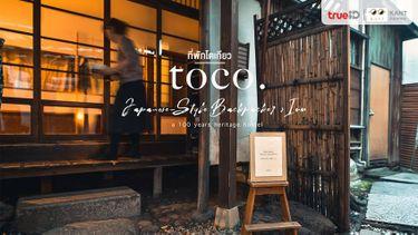 ที่พักโตเกียว โฮสเทล toco. Japanese-Style-Backpacker's Inn นอนในบ้านเก่าอายุกว่า 100 ปี ฟีลญี่ปุ๊นญี่ปุ่น