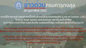 กรมการกงสุล เตือนคนไทยเดินทางอย่างระมัดระวัง กรณีเหตุการณ์ระหว่างปากีสถาน และอินเดีย