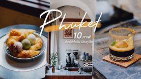 10 คาเฟ่ ร้านกาแฟ เมืองภูเก็ต แวะนั่งชิลถ่ายรูป ครบทั้งลอฟท์ มินิมอล และวินเทจ