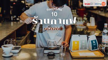 10 ร้านกาแฟดริป คาเฟ่ ในกรุงเทพ คอกาแฟห้ามพลาด วันหยุดนี้