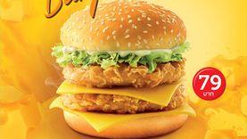 ใหม่ ! เท็กซัส ชิคเก้น CheeseKen Burger (ชีสเก้นเบอร์เกอร์)  เบิ้ลไก่ เบิ้ลชีส กรี๊ดคูณสอง