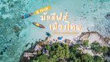 6 ทะเล มัลดีฟส์ เมืองไทย ไปชิลได้ง่ายๆ น้ำใส เป๊ะกว่าที่ไหนๆ ในโลก