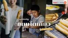 พาไปลอง! ขนมโตเกียว ร้านกิจโตเกียว เด็กน้อยสู้ชีวิต กับรสชาติที่ไม่ธรรมดา