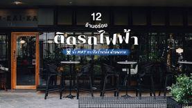 12 ร้านอร่อย กรุงเทพ ใกล้รถไฟฟ้าใต้ดิน MRT สะดวก อร่อยชัวร์ ทุกพิกัด