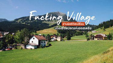 อ่านผิดชีวิตเปลี่ยน...หมู่บ้านฟุคกิ้ง (Fucking Village) เมืองชื่อแปลกแห่งออสเตรีย